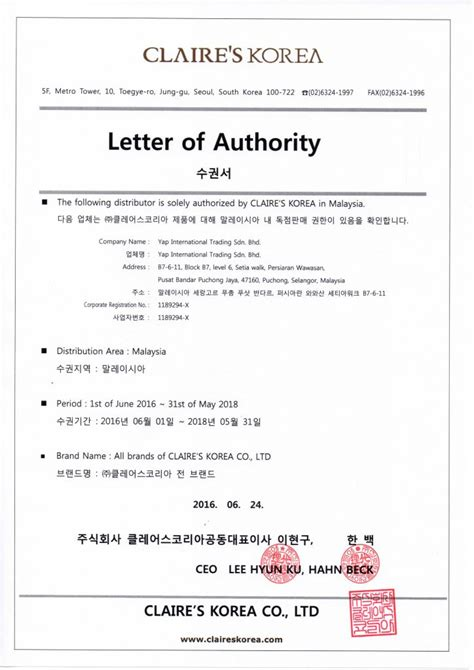 authorization letter  claires korea  complex