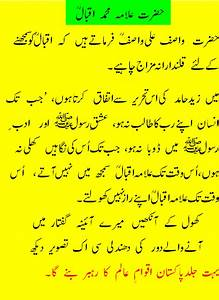 The Message of Dr ALLAMA IQBAL (r.a) please must read ...