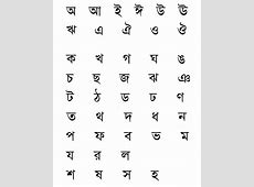 Bengali alphabet Wikipedia