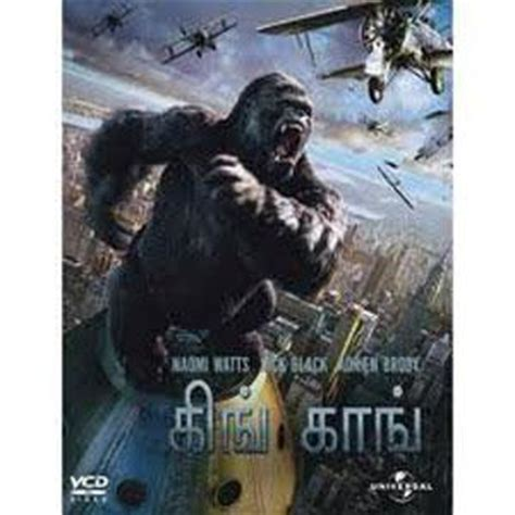 king kong 2005 full movie free download mp4