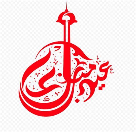 red modern eid mubarak arabic word calligraphy