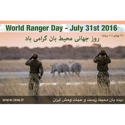 روز جهانی محیط بان (WORLD RANGER DAY) گرامی باددیده