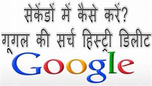 How to clear google search history in Hindi | Google ki ...