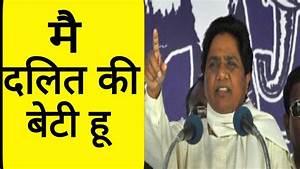 """मै दलित की बेटी हू""-BSP Supremo Mayawati firing speech in ..."