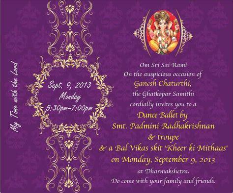 invitation card format  ganesh chaturthi cards design