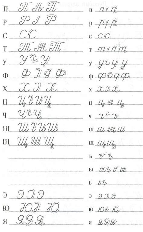 Russian Writing