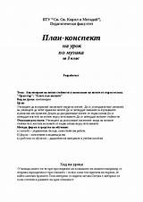 Конспект урока по русскому языку 1 класс звуки и буквы школа россии