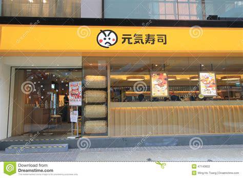 siege social sushi shop genki sushi restaurant in hong kong editorial photography