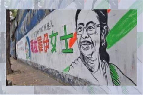 Mandarin Wall Graffiti, In Support Of Trinamool