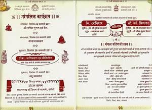 marathi lagna patrika kavita sample wedding card matter in With wedding invitation wording samples in marathi