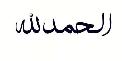 kalimat alhamdulillah bisa jadi penyelamat  hari kiamat