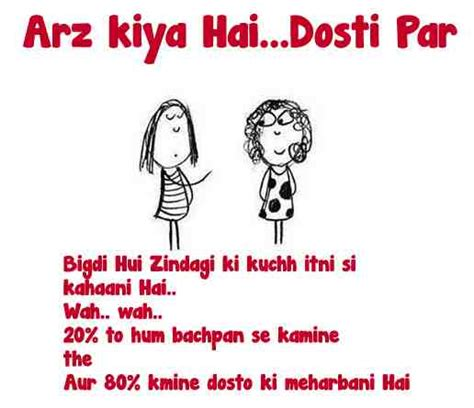 Funny Friendship Day Quotes For Facebook