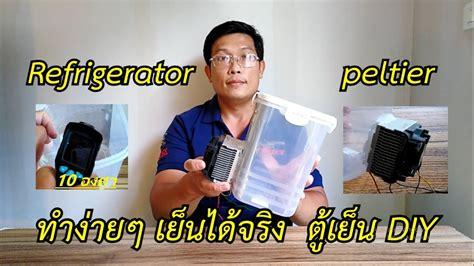 Diy ตู้เย็นใช้เอง(Refrigerator)ด้วยงบหลักร้อยต้นๆ ทำง่าย ...