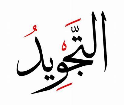 Tajweed Al Basmalah Arabic Foundations Powerpoint Resources
