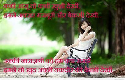 Hindi Shayari Sad Wallpapers Quotes Status Friendship