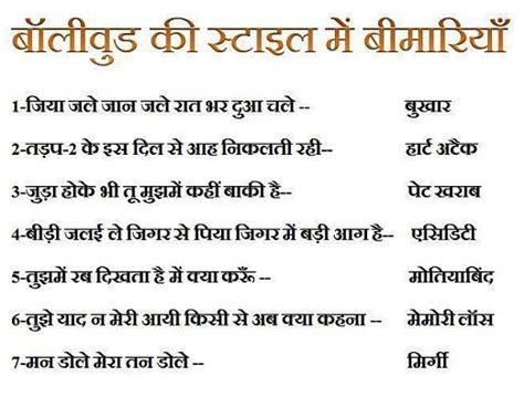 Funny Hindi Songs Quotes