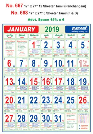 tamil panchangam fb page monthly calendar