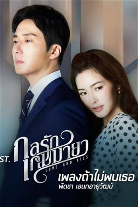 My Friends Told Me About You / Guide thailand drama eng sub