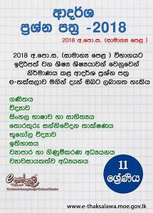 Sinhala Medium Model Papers 2018 For G C E  O  L By