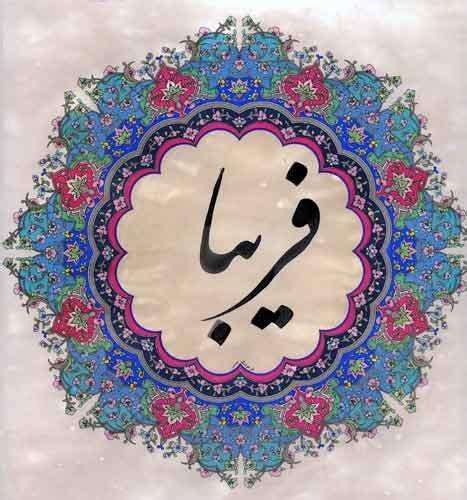 Iranian Names, written in Persian Calligraphy