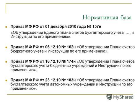 Приказ минфина рф от 01. 12. 2010 157н.