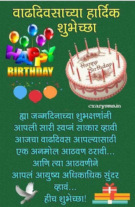 marathi birthday sms birthday wishes  marathi