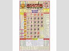 Jyotish Yagishala Calendar 2018 – Kaldarshak 2018