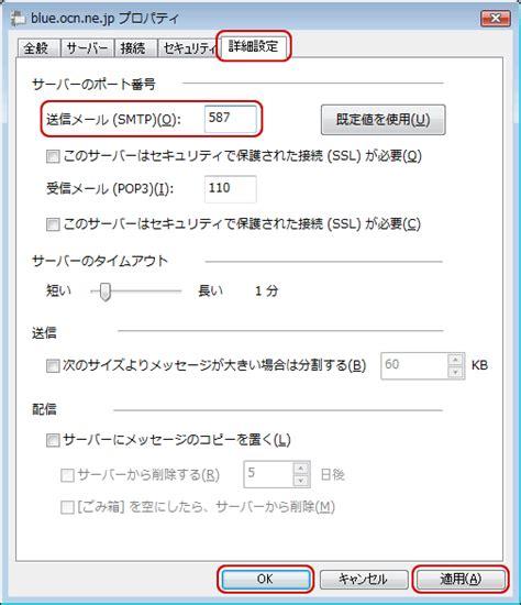 Ocn メール 設定