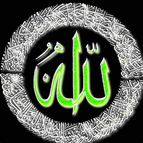 Ma'rifah Of Allah Enter Haa, Lam, Lam, Alif Izzat Allah