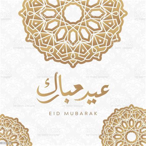 arabic islamic calligraphy  text eid mubarak  floral