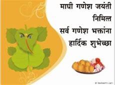 Maghi Ganesh Jayanti 2018 Greetings Maghi Ganpati