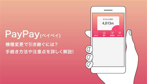 Paypay 機種 変更