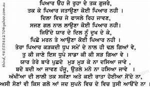 Images of Punjabi Love Poetry In Punjabi Font - #golfclub