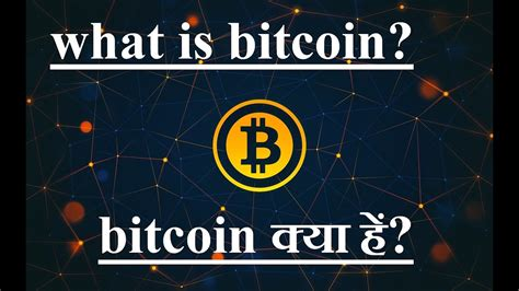 Bitcoin wallet comes in the form of a device (hardware), an app, or a website. What is Bitcoin Hindi - YouTube