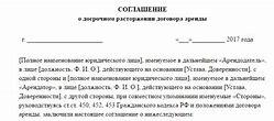 Уведомление о расторжении договора на оказание услуг