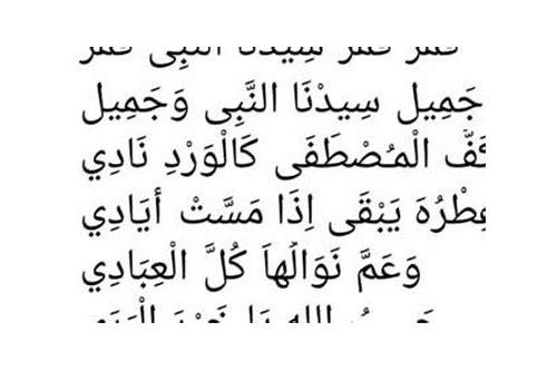 Download Sholawat Qomarun Sidnan Nabi Cuseartickna