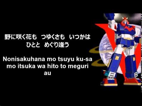 voltes lyrics japanese song ending theme