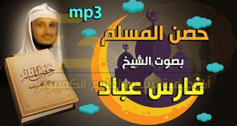 حصن المسلم بصوت فارس عباد مسموع بصيغة Mp3 تحميل مباشر