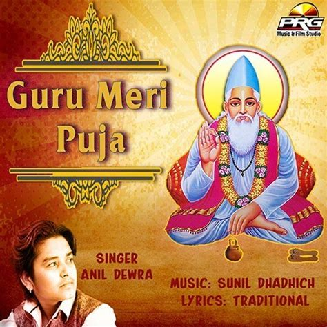 guru meri pooja mp3 ringtone download