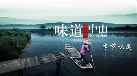 《味道中山》第四集 季节味道【Taste Zhongshan E04】  CCTV纪录 - YouTube