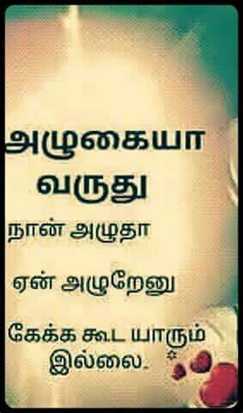 Loneliness Images With Quotes In Tamil