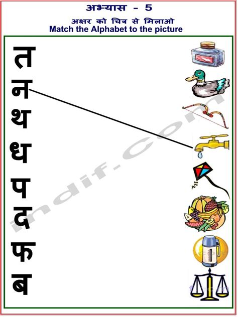 hindi worksheets  kids aa
