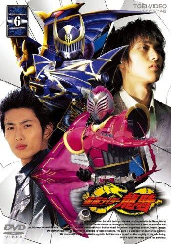 image ryuki dvd vol 6 jpg kamen rider wiki powered by wikia