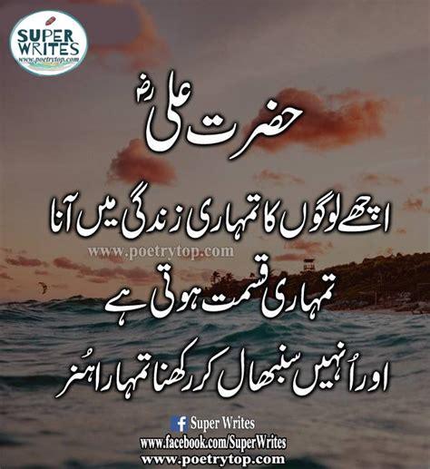 hazrat ali quotes   hazrat ali ra quotes urdu