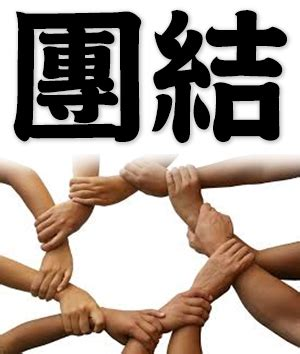 Chinese words: 團結, unity, unify, unite, solidarity, stick ...