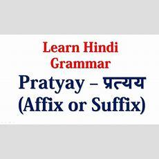 Learn Hindi Grammar  Pratyay  प्रत्यय (affix Or Suffix) Youtube