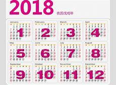 2018日历素材图片免费下载_高清节日素材psd_千库网图片编号3307454