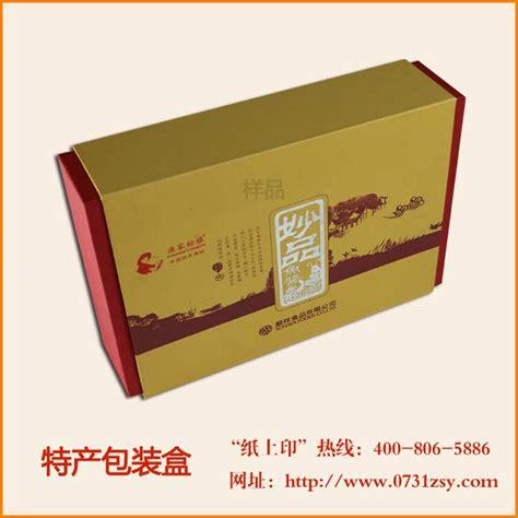 长沙精品礼盒定制工厂_礼品包装盒_长沙纸上印包装印刷厂(公司)
