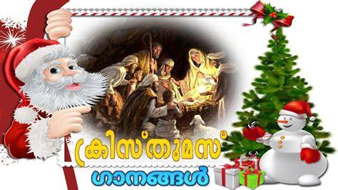 Christmas Songs Malayalam  Malayalam Christmas Songs