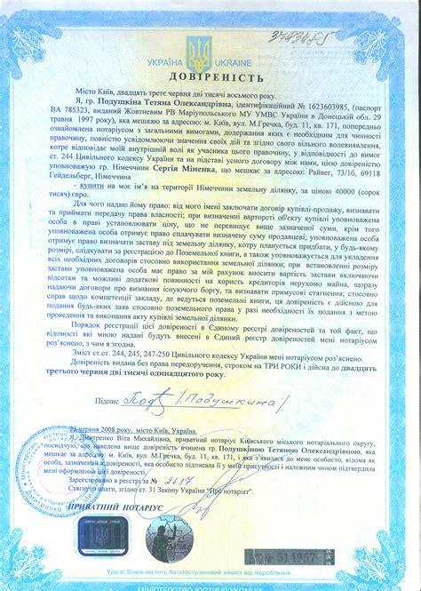 доверенность на представление интересов в почте россии